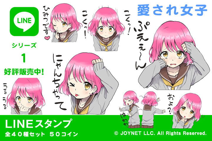 "Now on sale!! LINE Sticker ""Lovely Girl Sticker EN"""