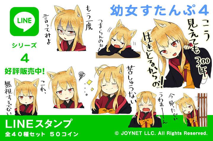LINEスタンプ「幼女すたんぷ4(ロリババァ)」の販売を開始しました!