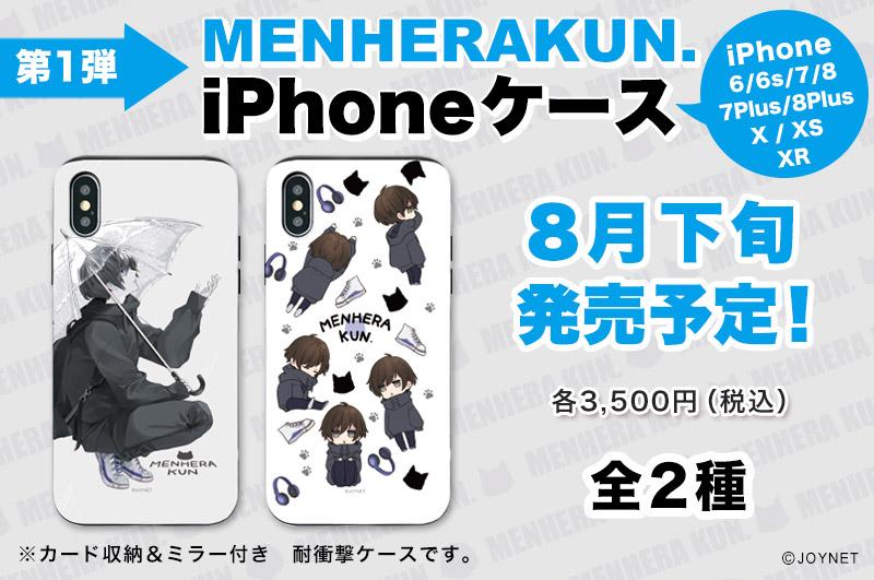 【第1弾】「メンヘラくん。」iPhoneケース 全2種 発売予定!