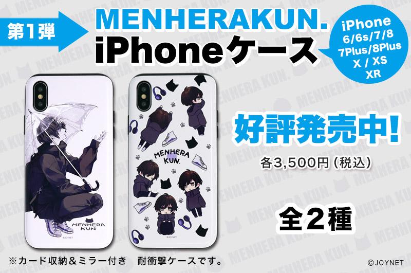 【第1弾】「メンヘラくん。」iPhoneケース 全2種 好評発売中!