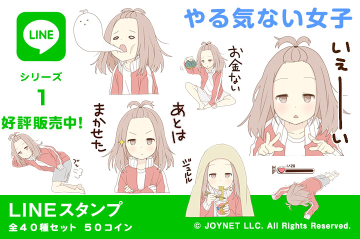 "Now on sale!! LINE Sticker ""Unmotivated Girl EN"""