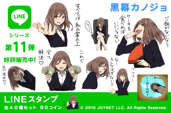 "Now on sale!! LINE Sticker ""Mastermind Girlfriend EN"""