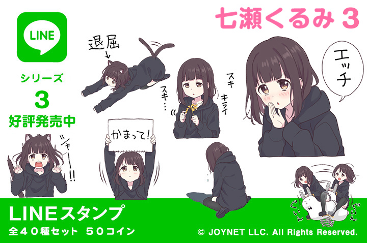 "Now on sale!! LINE Sticker ""Nanase-kurumi 3 EN"""