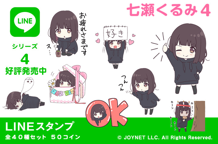 "LINE Sticker ""kurumi-chan.4 SD EN"" Now on sale!"
