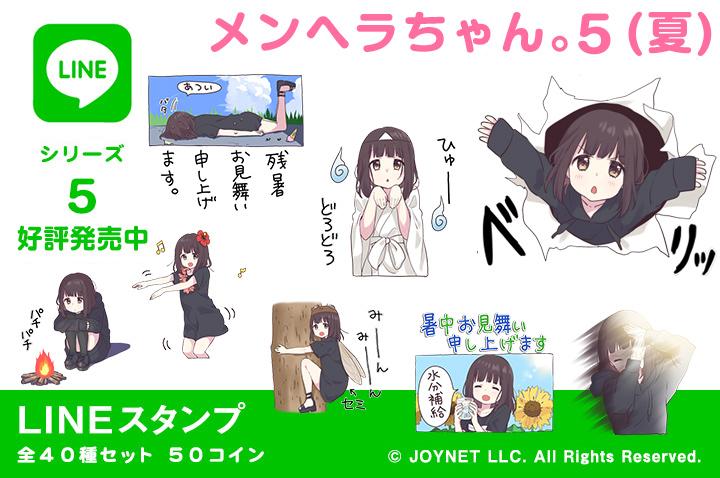 LINEスタンプ「メンヘラちゃん。5(夏)」 好評発売中です!