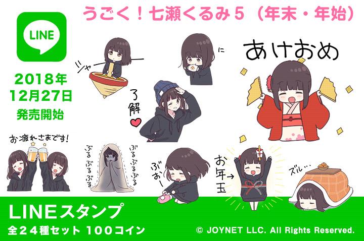 LINEスタンプ「うごく!くるみちゃん。5(年末・年始)」 発売中!