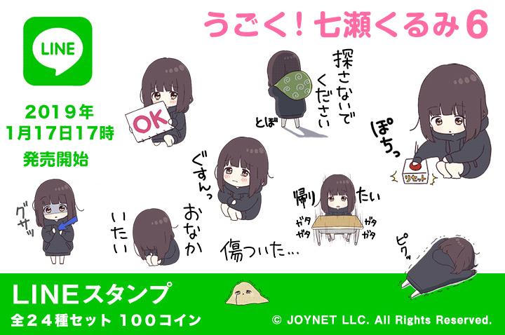 LINEスタンプ「うごく!くるみちゃん。6(ネガティブ)」 好評発売中!