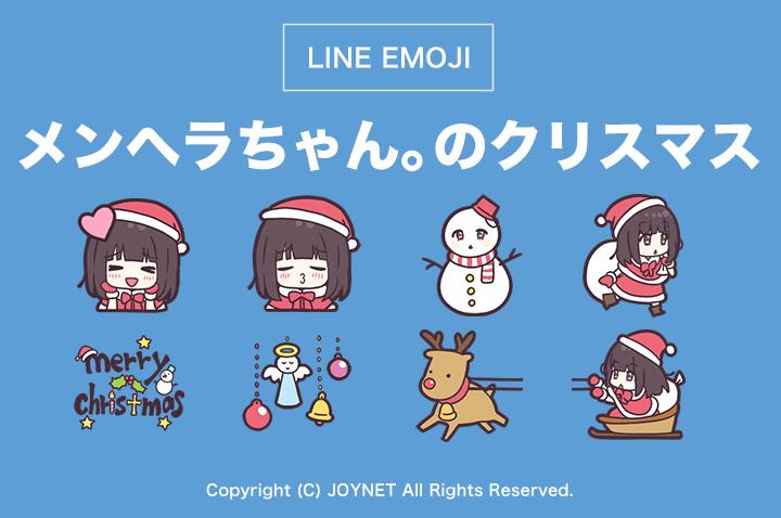 LINE絵文字「メンヘラちゃん。のクリスマス絵文字。」発売中!