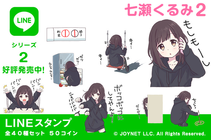 "Now on sale!! LINE Sticker ""Nanase-kurumi 2 EN"""