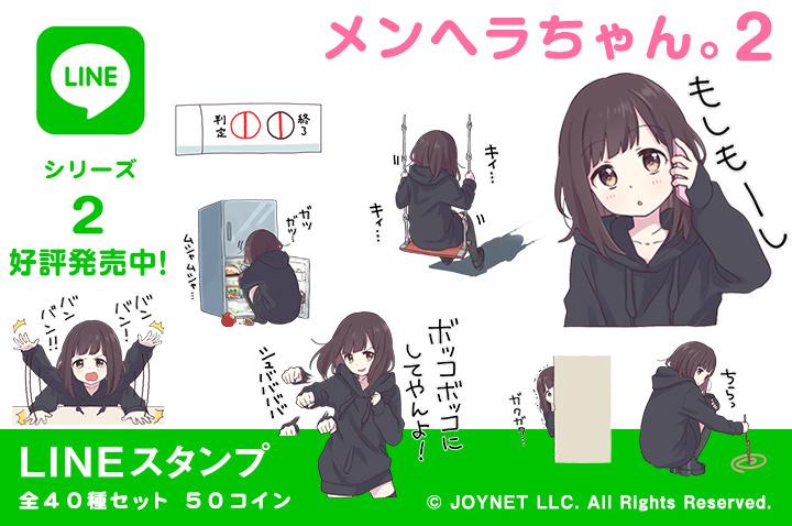 LINEスタンプ「メンヘラちゃん。2」の販売を開始しました!