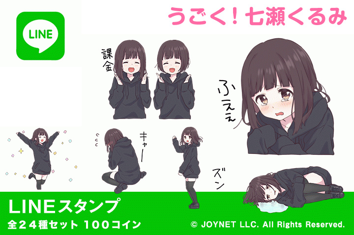 "LINE Sticker ""kurumi-chan Animation EN""Now on sale!!"