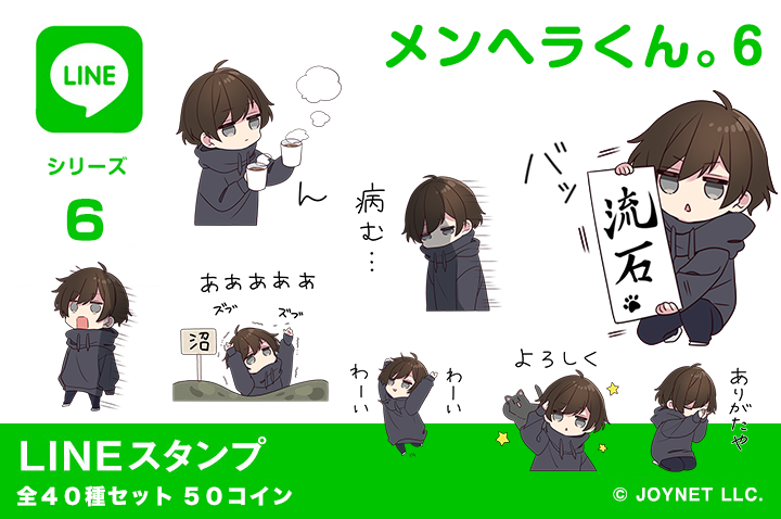 LINEスタンプ「メンヘラくん。6」発売中!