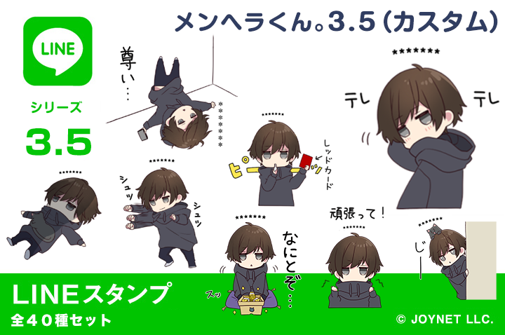 LINEスタンプ「メンヘラくん。3.5(カスタム)」発売中!