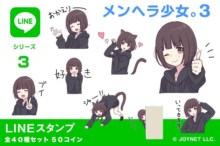 LINEスタンプ「メンヘラ少女。3」発売中!