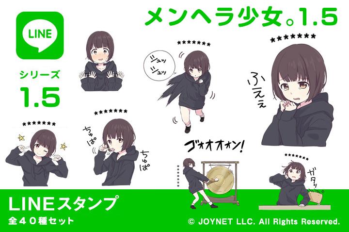 LINEスタンプ「メンヘラ少女。1.5(カスタム)」発売中!
