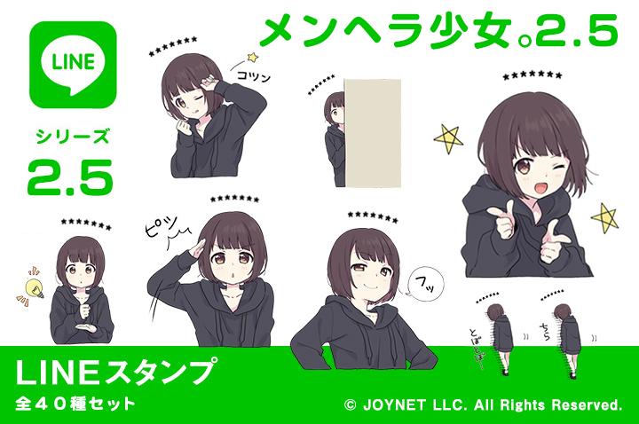 LINEスタンプ「メンヘラ少女。2.5(カスタム)」発売中!