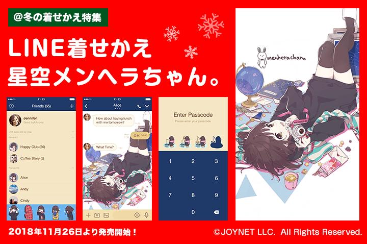 LINE着せ替え「星空メンヘラちゃん。@冬特集」発売開始!
