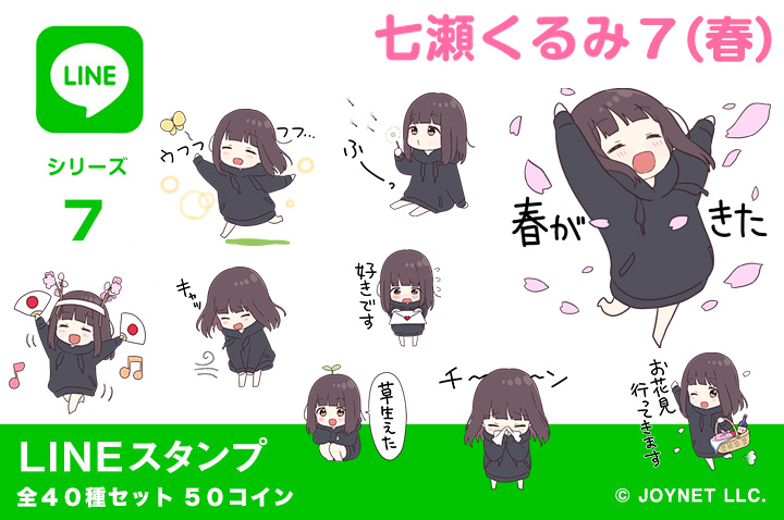LINEスタンプ「くるみちゃん。7(春)」 発売中!