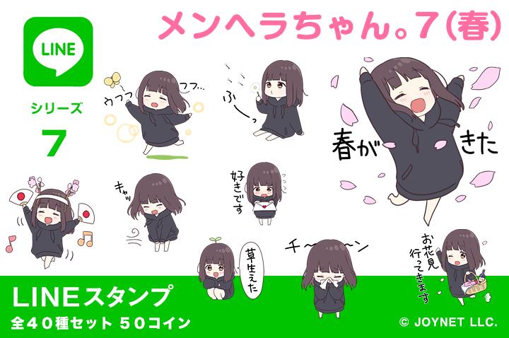 LINEスタンプ「メンヘラちゃん。7(春)」 発売中!