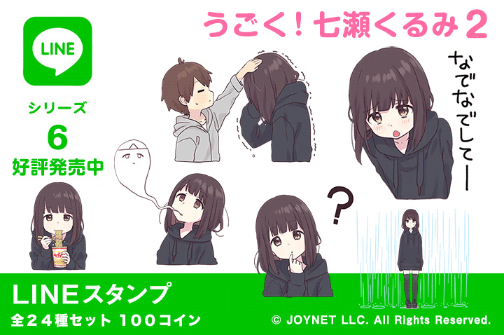 "LINE Sticker ""kurumi-chan Animation 2 EN""  Now on sale!"