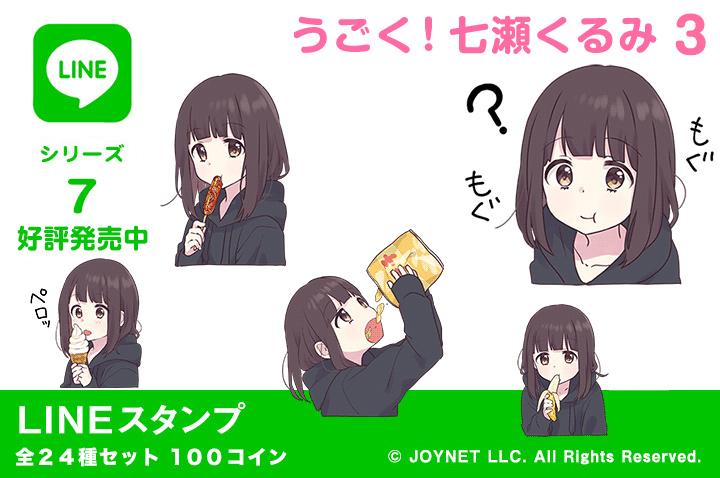 LINEスタンプ「うごく!七瀬くるみ3(食べる)」 発売中です!