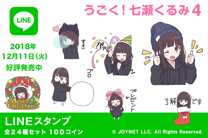 "LINE Sticker ""kurumi-chan Animation 4 EN"" Now on sale!"