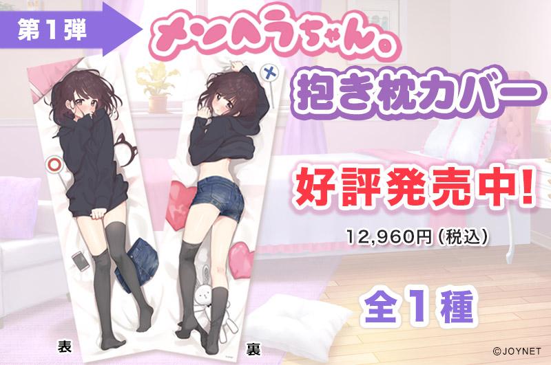 【第1弾】メンヘラちゃん。抱き枕カバー発売中!