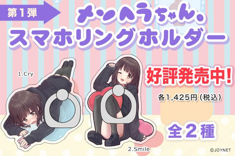 【第1弾】メンヘラちゃん。スマホリング 2種 発売開始しました!