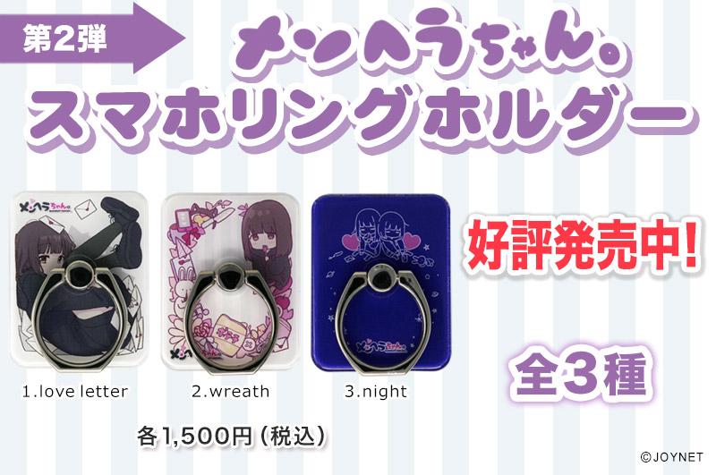 【第2弾】メンヘラちゃん。スマホリング 3種 発売中です!