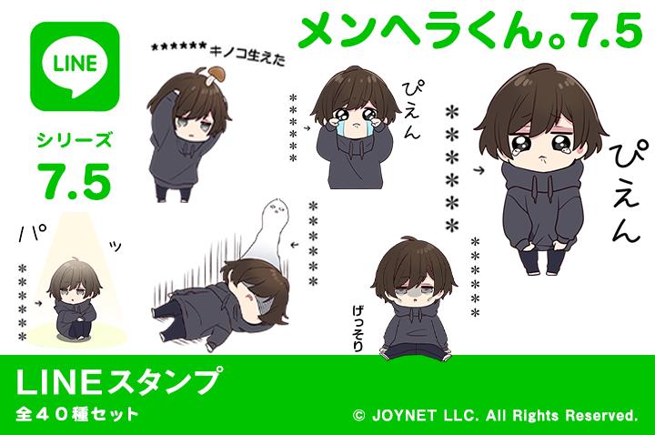 LINEスタンプ「メンヘラくん。7.5(カスタム)」発売中!