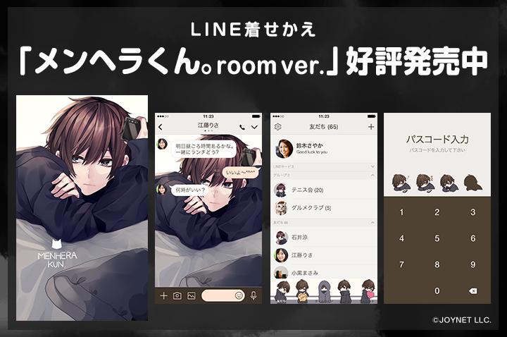 LINE着せかえ「メンヘラくん。 room ver.」発売中!