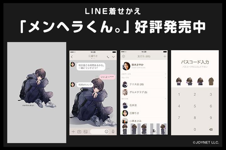 LINE着せ替え「メンヘラくん。」発売開始!