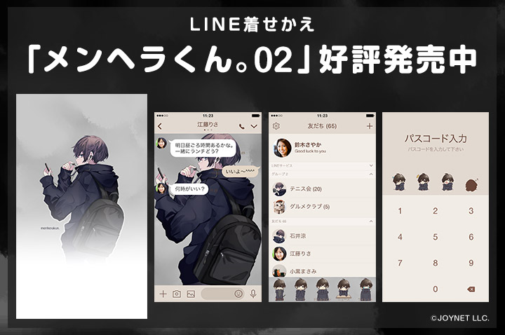 LINE着せ替え「メンヘラくん。02」発売中!