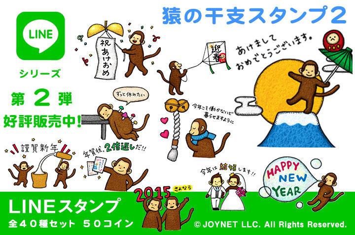 LINEスタンプ「猿の干支スタンプ2」の販売を開始しました!