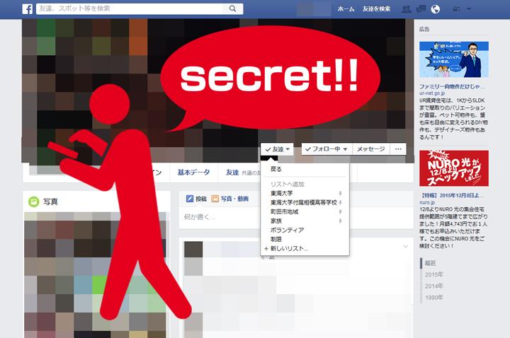 プライベートを守ろう!Facebookで特定の友達に非公開にする方法
