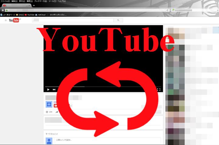 どうしてできないの!?Youtubeをリピート再生する方法
