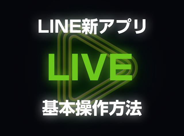 LINEから期待の新アプリ登場! 芸能人の生放送がみんなと観れる「LIVE」