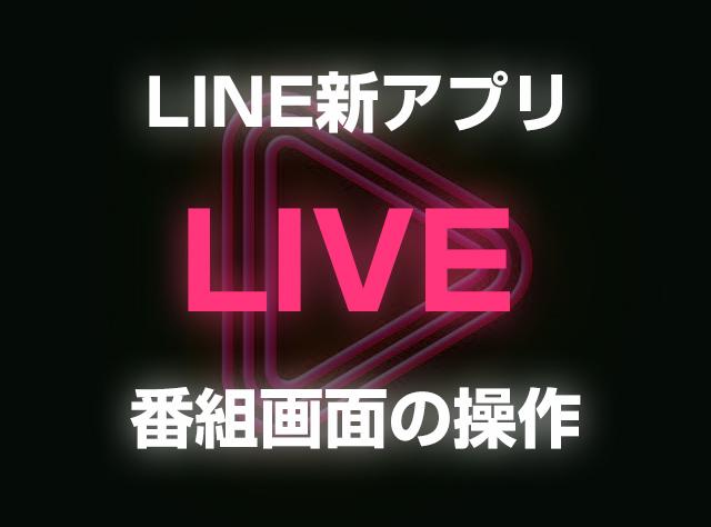 ラインで人気のアプリが登場!「LIVE」の番組の視聴方法をご紹介