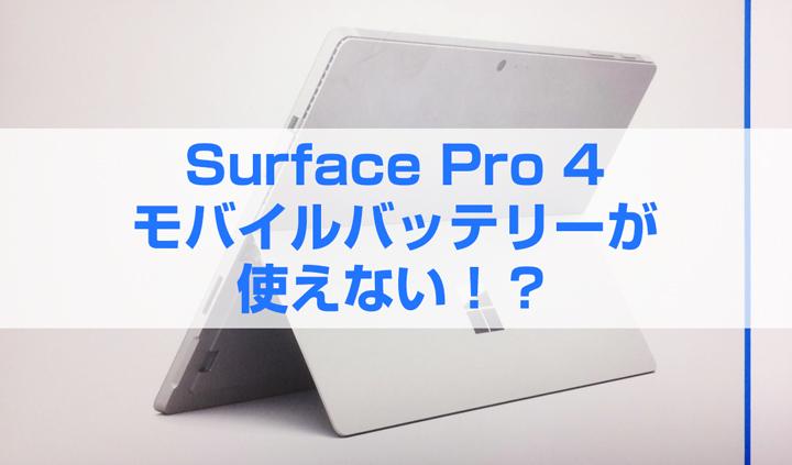 Surface Pro 4を買う前に知っておきたい!モバイルバッテリーが現時点で使用不可能な理由