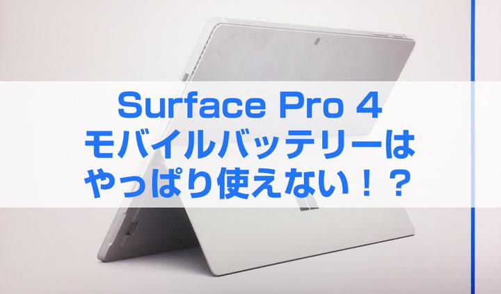 Surface Pro 4を買う前に知っておきたい!モバイルバッテリーが現時点で使用不可能な理由2