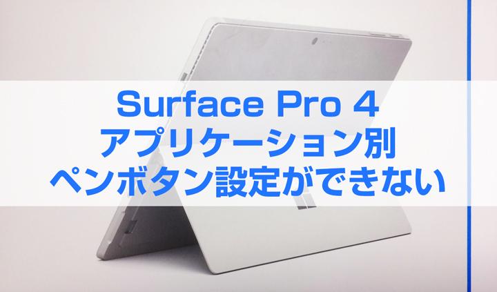 Surface Pro 4を買う前に知っておきたい!スタイラスペンはアプリ別のボタン設定ができなかった!