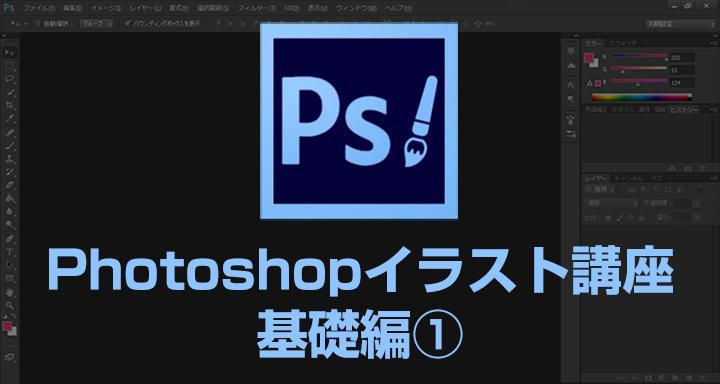 イラストの仕上げをもっとこだわれる!Photoshop講座(基礎編)第一弾