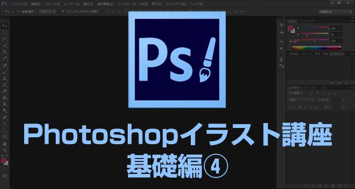 どんな作業でも使う「読み込み」「PSDデータ保存」「上書き保存」を知ろう!Photoshop講座(基礎編)第四弾