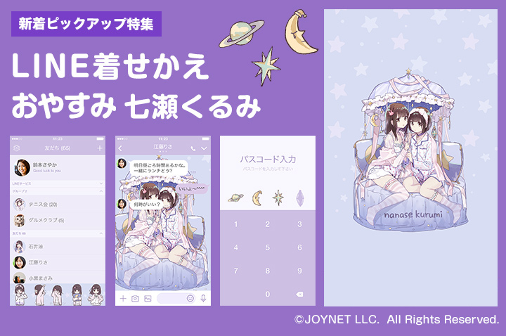 LINE着せかえ「おやすみくるみちゃん。」発売中!