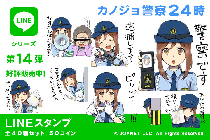 "Now on sale!! LINE Sticker ""Police Girlfriend EN"""