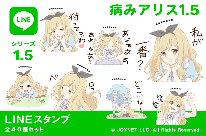 LINEスタンプ「病みアリス1.5(カスタム)」発売中!