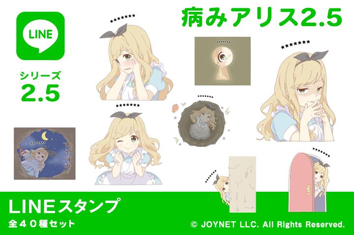 LINEスタンプ「病みアリス2.5(カスタム)」発売中!