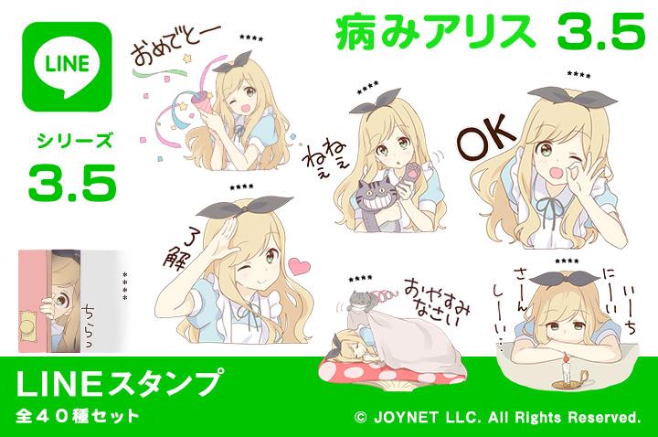 LINEスタンプ「病みアリス3.5(カスタム)」発売中!