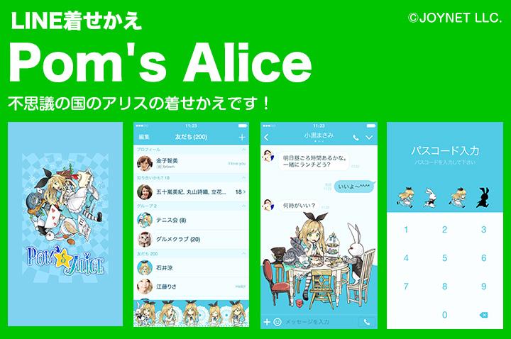 LINE着せ替え「Pom's Alice」の販売を開始しました!