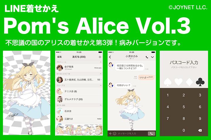 LINE着せ替え「Pom's Alice Vol.3」の販売を開始しました!